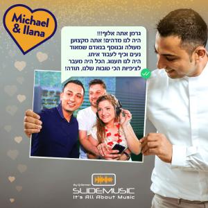 זוגות ממליצים - מיכאל ואילנה